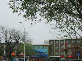 济宁市任城幼儿园