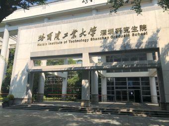 哈工大深圳研究生院