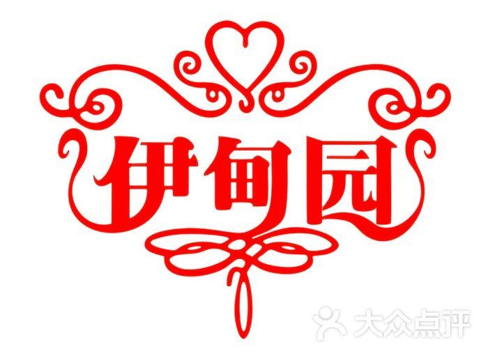 伊甸园logo_苏州伊甸园婚纱摄影