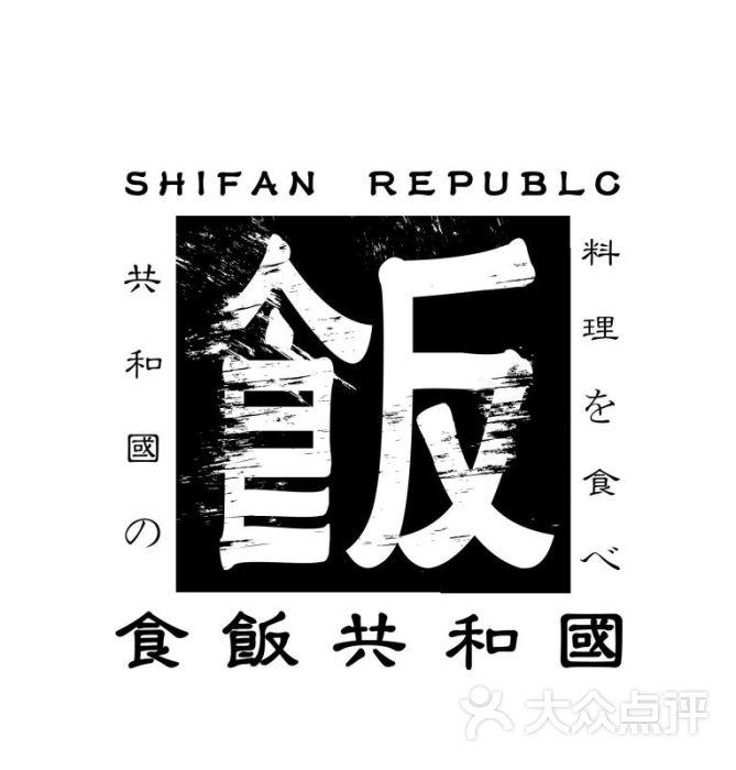 食饭共和国-logo图片-南京美食-大众点评网图片