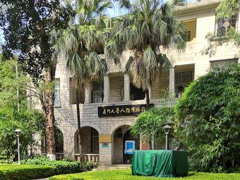厦门大学考古人类学实验教学中心