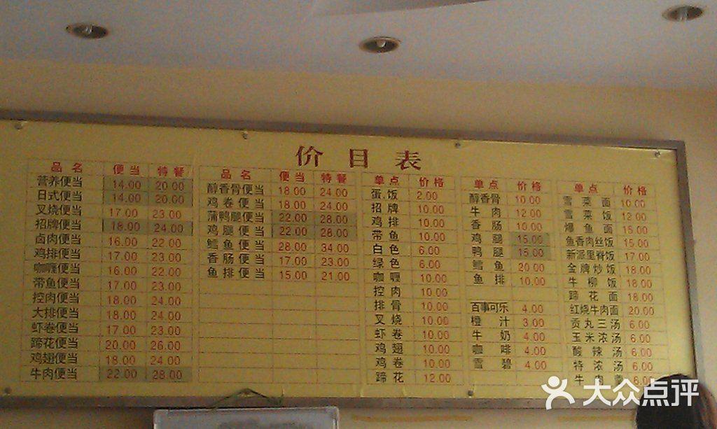 木片便当(解放东路店)-菜单-价目表-菜单图片-嘉善县