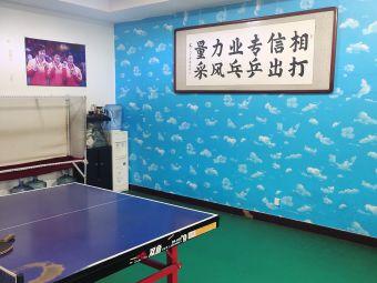 京武乒乓球俱乐部