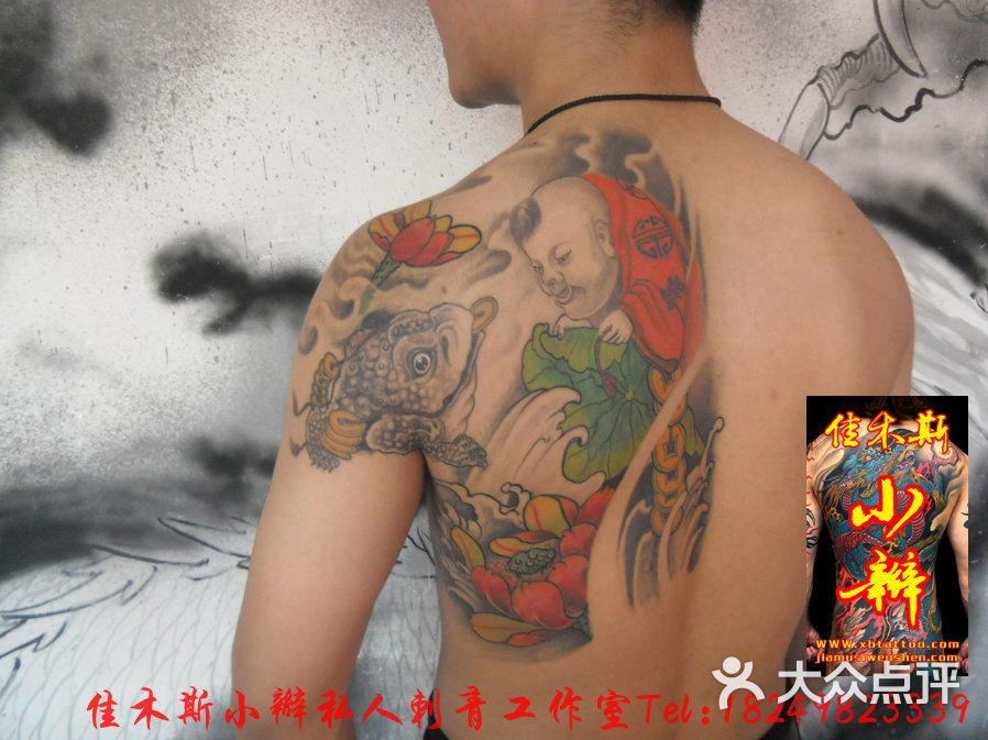 最好佳木斯纹身招财金蟾纹身满背纹身