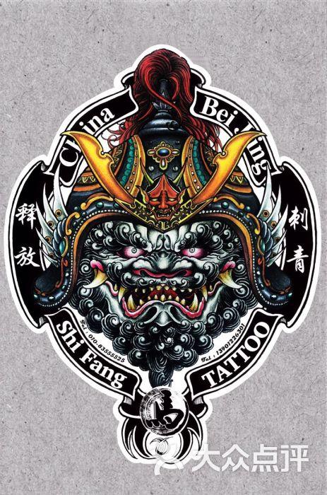 logo 释放刺青纹身 北京刺青 刺青