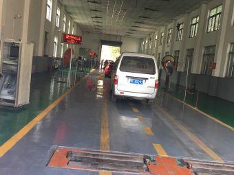 涧西区机动车检测站