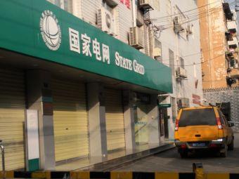 国家电网(青龙供电营业厅)