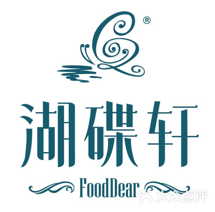 湖碟轩·美食家logo 图片 - 第206张