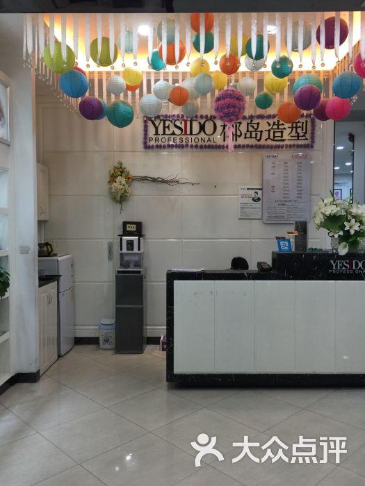 椰岛造型(西安23店)图片 - 第1张