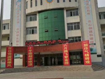 邯郸市第十四中学