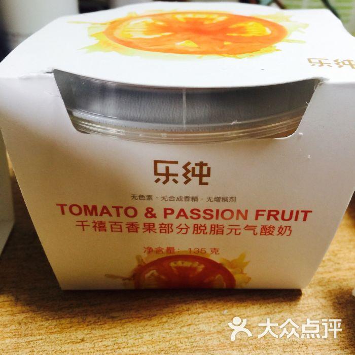乐纯酸奶(南京)-图片-南京生活服务