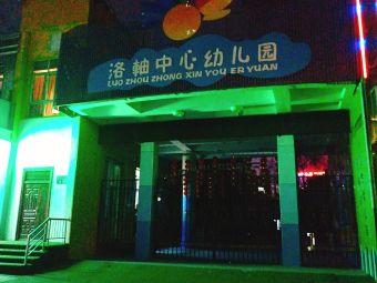洛轴中心幼儿园(豫北二路店)