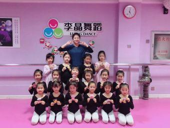 李晶舞蹈(碧桂园校区)