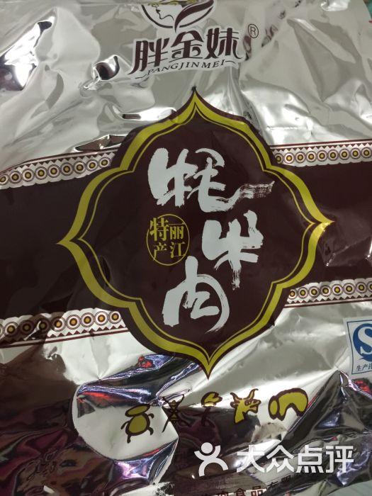 胖金妹牦牛肉(四方街店)-图片-丽江美食-大众点