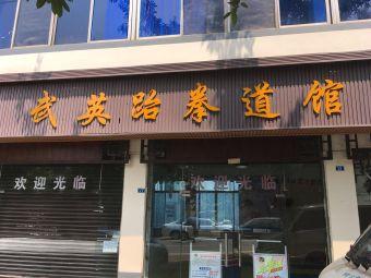武英跆拳道馆