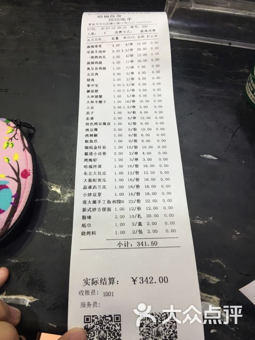 哈福传奇烧烤-图片-青岛美食-大众点评网