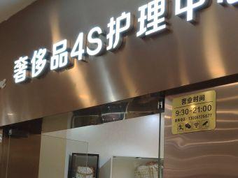 Faithriue菲斯瑞奢侈品4S护理中心(武商世贸广场店)