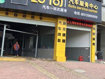 路尚汽车服务中心