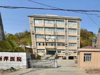 侯丽萍医院