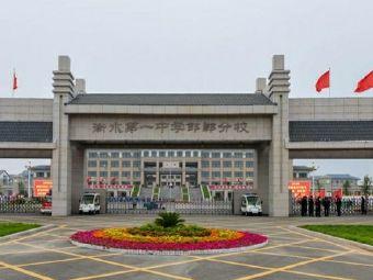 衡水第一中学(邯郸分校)