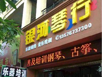银河琴行(东坝路店)