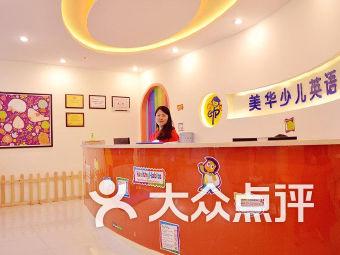 苏州丹的美华语言培训有限公司