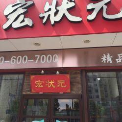北京宏状元地址_宏状元(管庄店)电话,地址(图)-北京-大众点评网