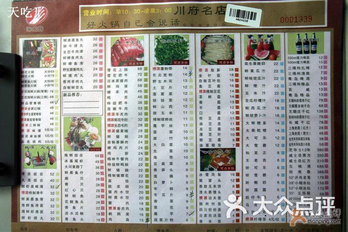 海底捞火锅店(铜川路店)菜单图片 - 第3张