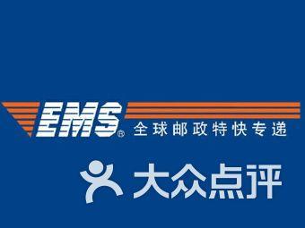 ems全球邮政特快专递(吴中路汽配城揽投站)