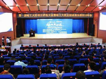 哈尔滨工业大学黑龙江省机器人技术重点实验室