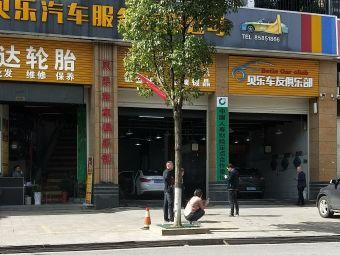 长沙贝乐汽车服务有限公司