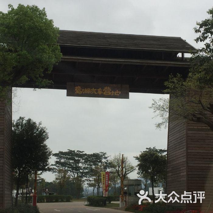 美的鹭湖汽车营地酒店图片-北京高档型-大众点评网