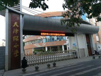 天津路小学(吉安南街校区)