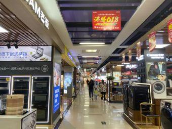 新源购物广场