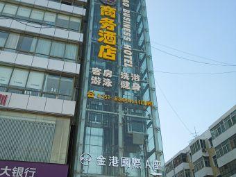 金港国际商务中心