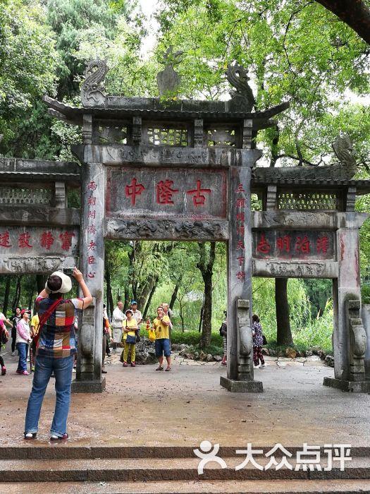 古隆中风景区-图片-襄阳周边游-大众点评网
