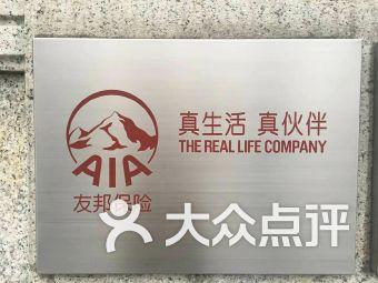 友邦保险(上海分公司)