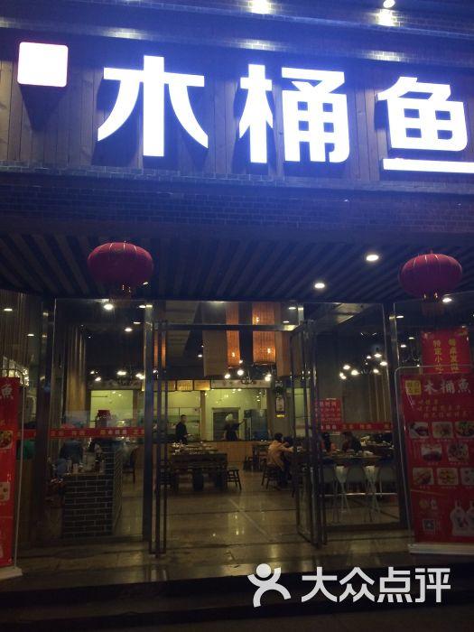雅府正红木桶鱼-图片-德阳美食-大众点评网