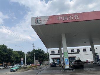 中国石化加油站(福州洪塘站加油站)