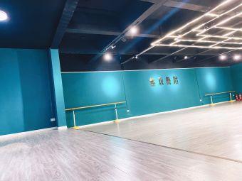 無双舞蹈 WS.DANCE(537店)