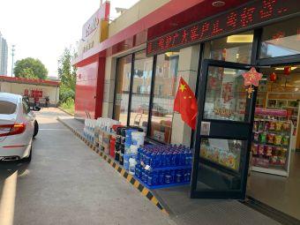 中国石油环科园加油站(保利加油站)