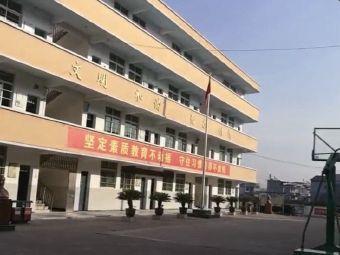 莱溪中心小学
