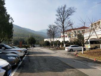 宜兴金陵竹海国际会议中心停车场