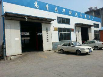 高青县华联汽修厂