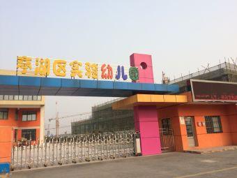 亭湖区实验幼儿园