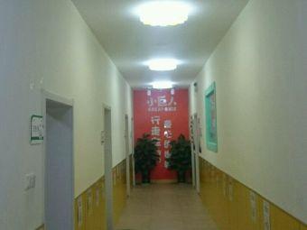 小巨人国际少儿教育中心