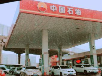 中国石油加油站(周家街店)