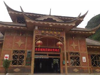北川羌城旅游区地震纪念馆旅游咨询点