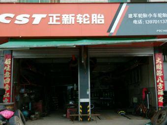 建军轮胎小车轮胎城(桔林大道店)