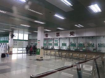 斗门汽车客运总站售票处